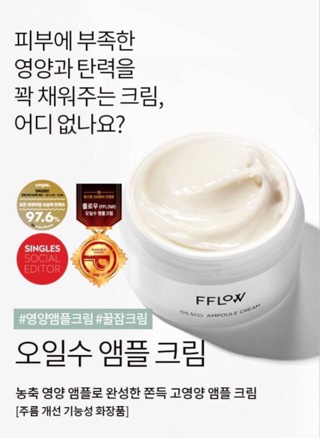 FFLOW精油水安瓶精華面霜50ml
