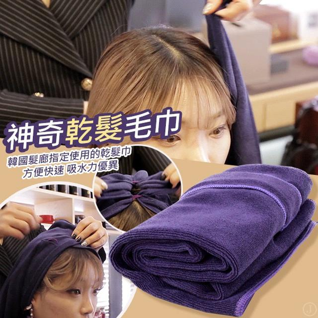 Ⓚ神奇乾髮毛巾