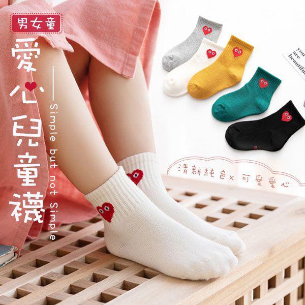 男女童愛心兒童襪(5雙/組)