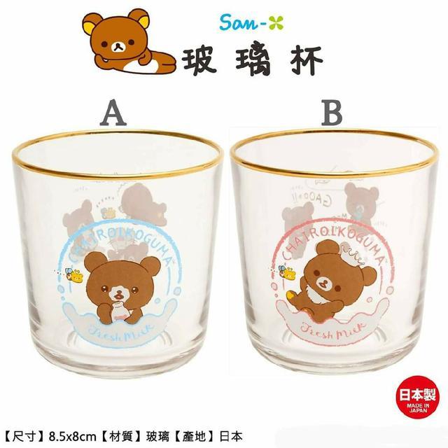 San-X 拉拉熊 玻璃杯