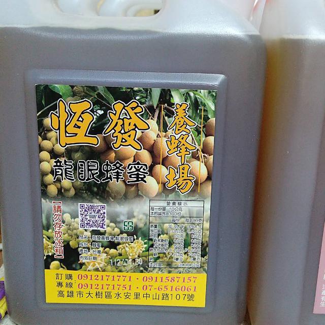 恆發養蜂場自產自銷龍眼蜂蜜