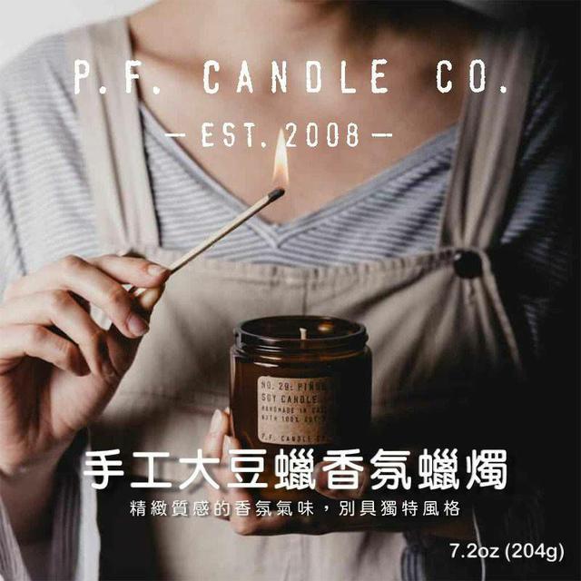 美國 P.F. Candle Co. 手工大豆蠟香氛蠟燭 7.2oz (204g)