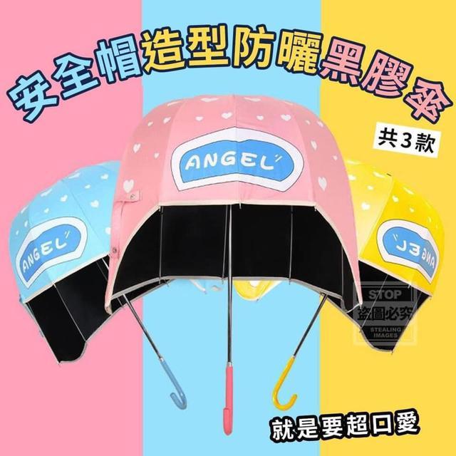 【預購】安全帽造型防曬黑膠傘