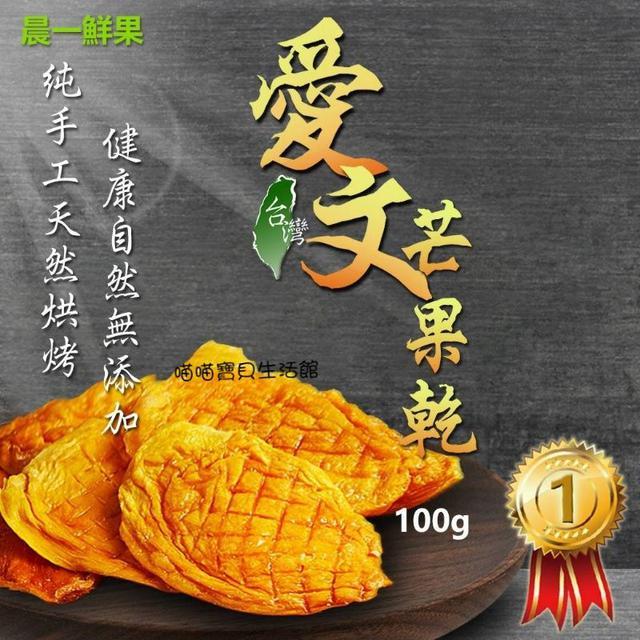 台灣製造💯手工烘焙💥天然無加糖愛文芒果乾100g