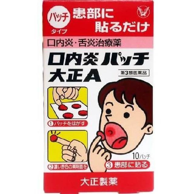 日本口內炎貼片(無類固醇)