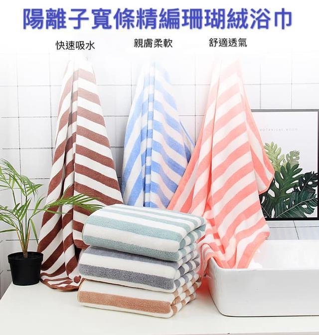 陽離子珊瑚絨浴巾 70x140cm-W086-高現