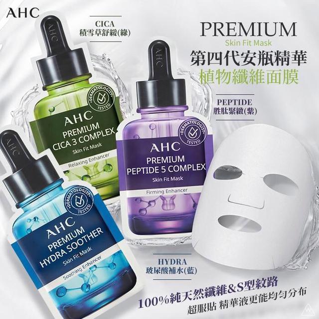 AHC第四代安瓶精華 植物纖維面膜(5片/組)