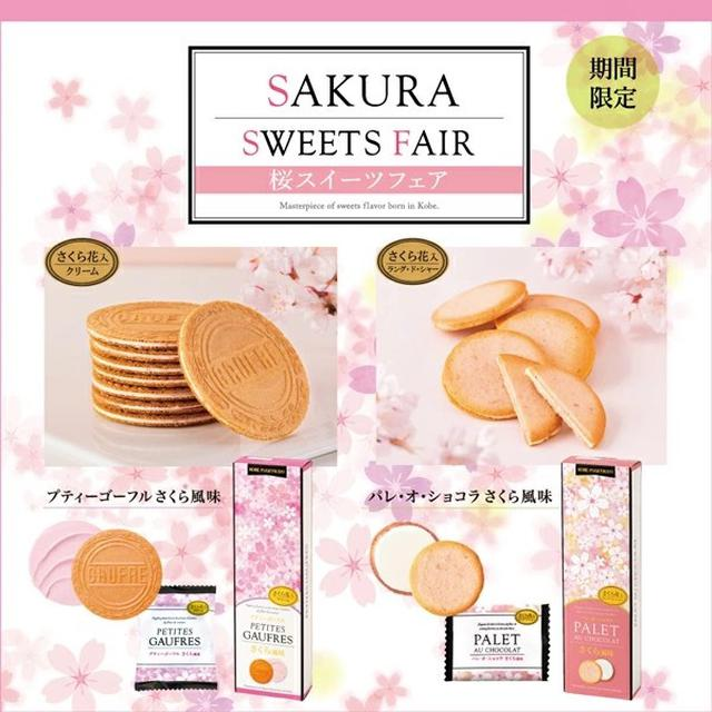 期間限定~日本神戶風月堂櫻花🌸法蘭酥 貓舌餅
