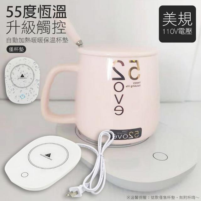 升級觸控 自動加熱暖暖保溫杯墊(僅杯墊)~美規110V電壓