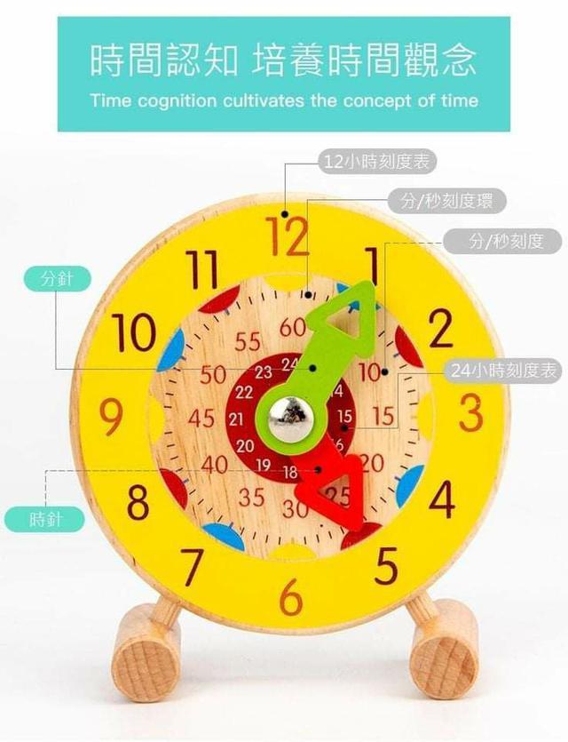 (預購S) G528 - 兒童學習木製時鐘