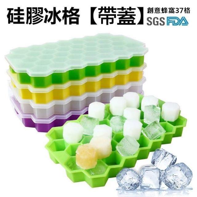37格蜂巢矽膠帶蓋冰塊盒