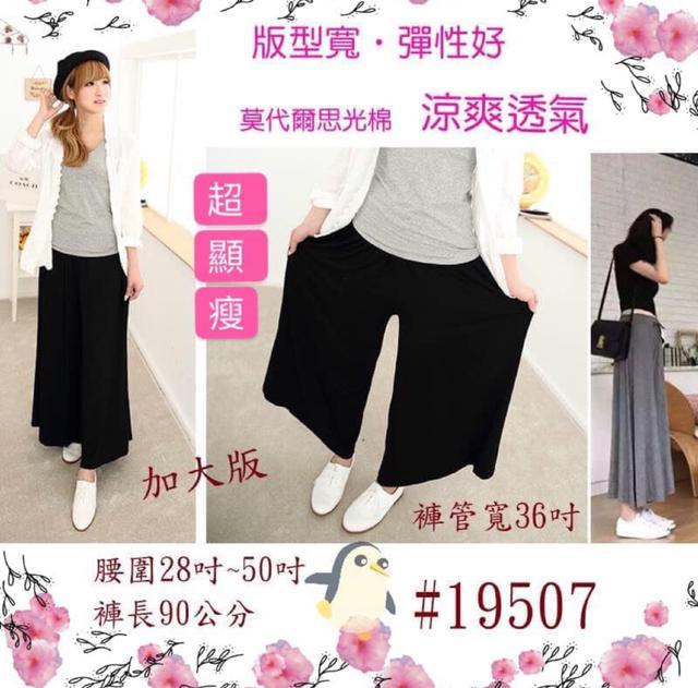 🌺中大尺碼優質顯瘦長褲裙🌺