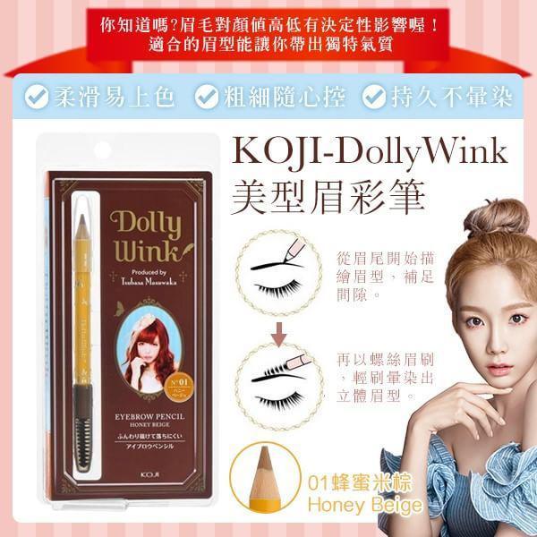 日本KOJI-DollyWink美型眉彩筆#01蜂蜜米棕