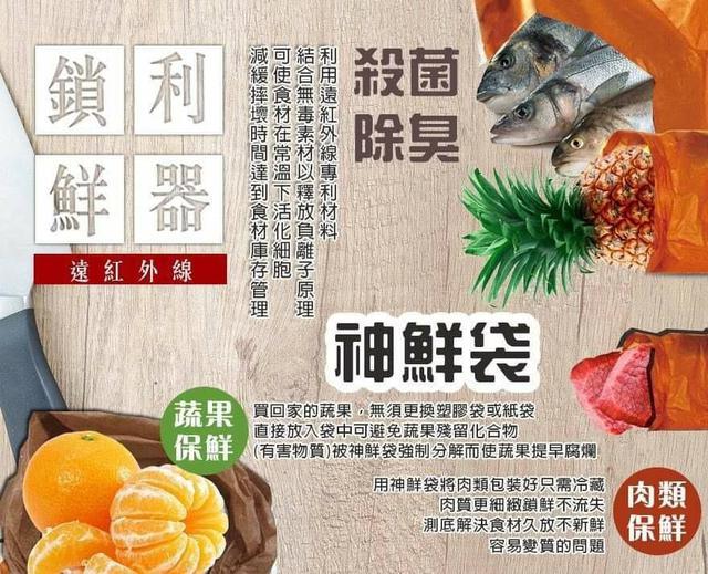 環保蔬果保鮮袋