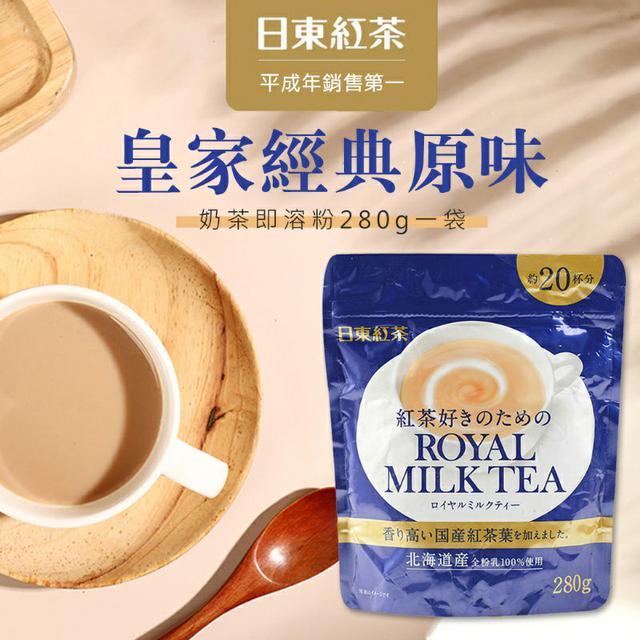 平成年銷售第一 日東紅茶 皇家經典原味 奶茶即溶粉280g一袋