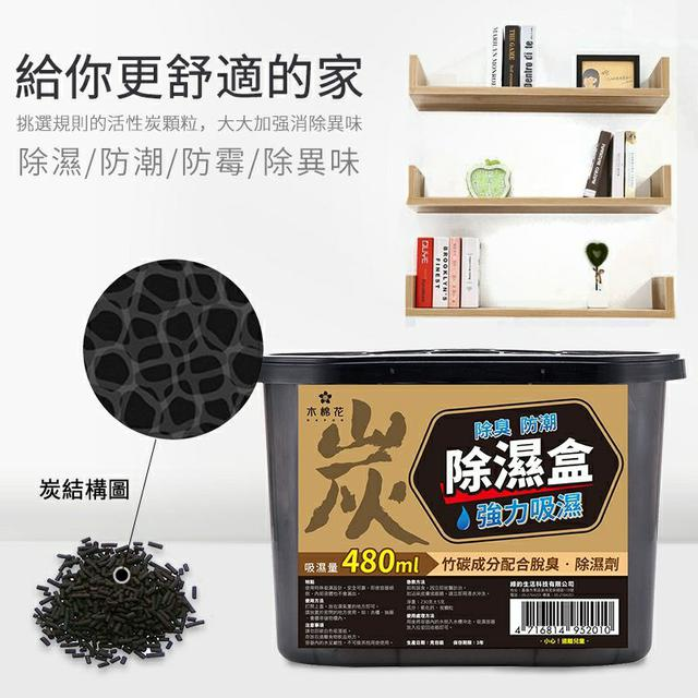 ☘️ 木棉花活性炭防潮除溼盒