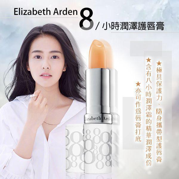 (預購)Elizabeth Arden 8小時潤澤護唇膏