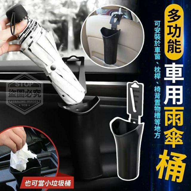 多功能車用雨傘桶(2入)