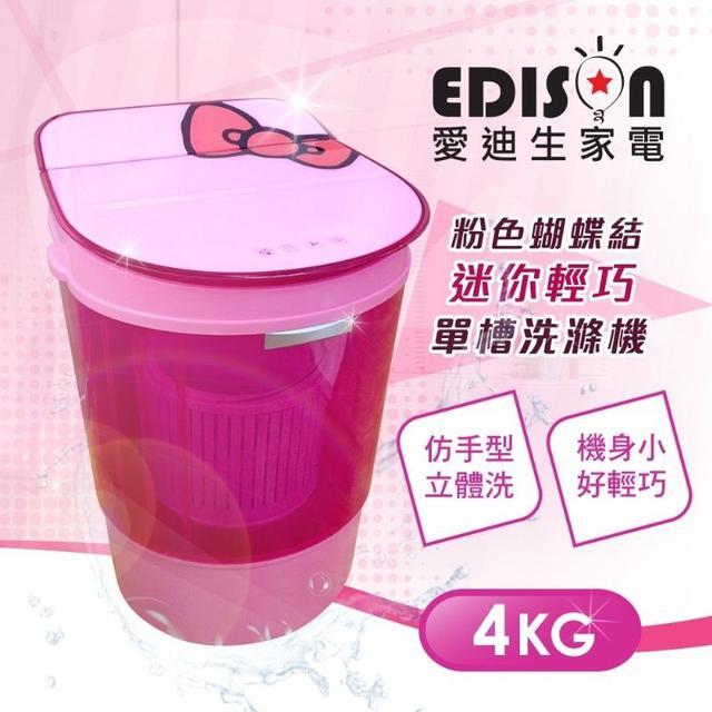 【EDISON 愛迪生】二合一單槽4.0公斤迷你洗滌機