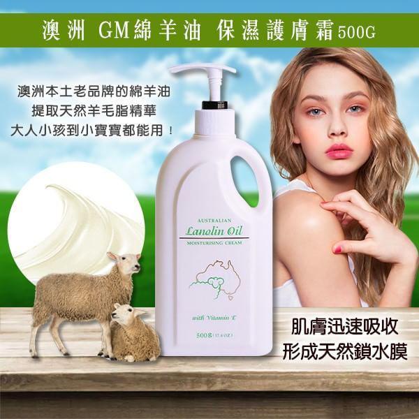 澳洲 GM綿羊油保濕護膚霜(境內版)500G