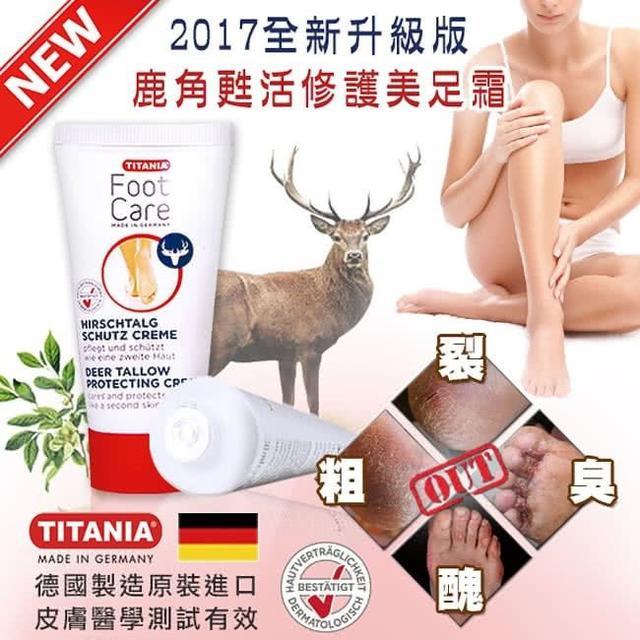【德國TITANIA】鹿角甦活亮麗美足霜30ml