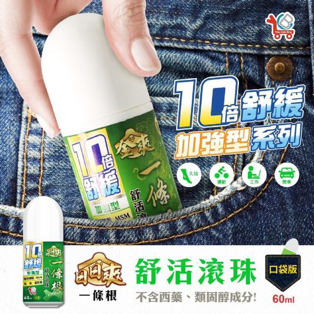 台灣製造❤一條根便攜型10倍舒活滾珠