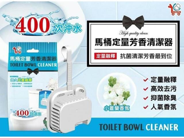 馬桶定量清潔劑