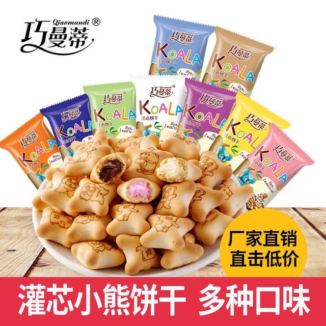 小熊注心餅乾小熊餅乾獨立小包裝網紅零食早餐糕點夾心餅乾批發