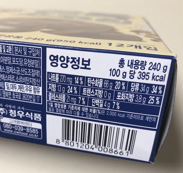 韓國巧克力豆麻薯派