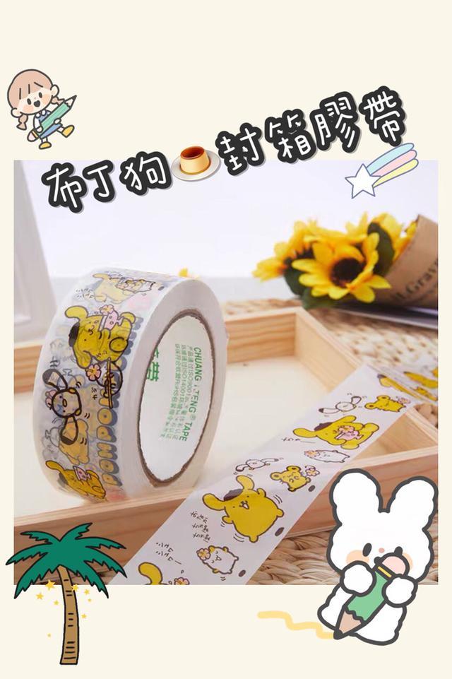 可愛卡通-布丁狗🍮封箱膠帶、創意膠帶、賣家出貨小幫手