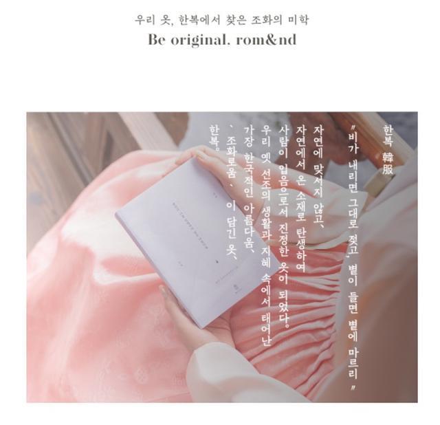 Romand 2020 Hanbok project 韓服珍藏組
