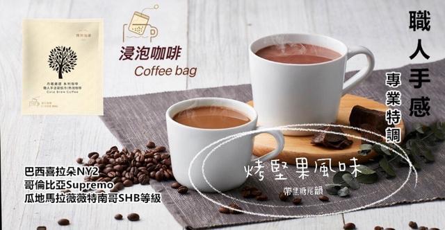 現貨 Cold Brew Coffee丹璐嚴選系列烤堅果風味-咖啡職人手法碳焙冷/熱泡咖啡(15包/組)