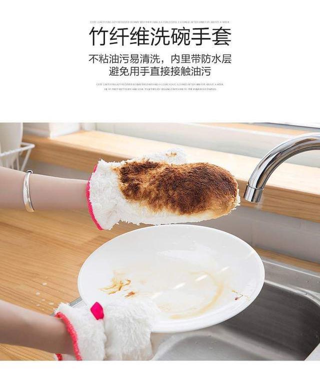 竹纖維洗碗手套