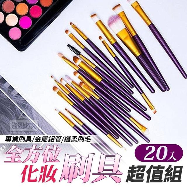 全方位化妝刷具超值組(20入)