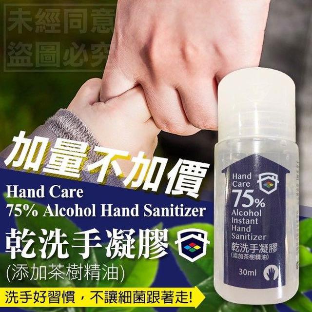 💠廠現💠 HandCare酒精茶樹精油 乾洗手凝膠