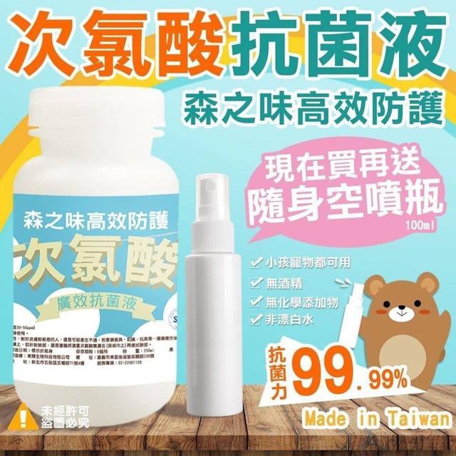森之味高效防護次氯酸廣效抗菌液-250ml
