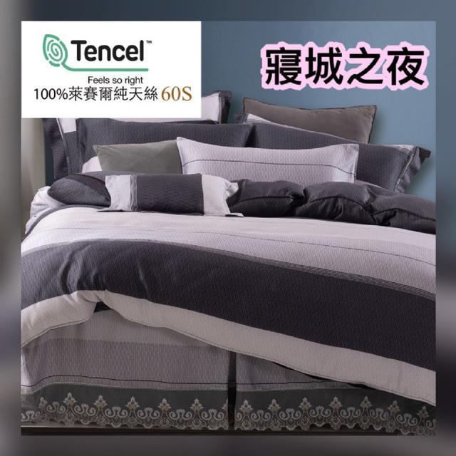 #廠現 100%純天絲Tencel60s 加大雙人四件式床包組(附精美手提袋)