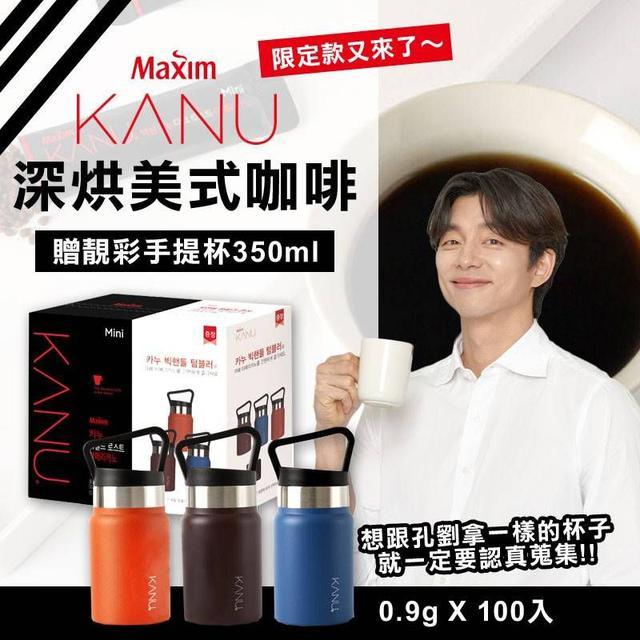 韓國 KANU 2021 深烘美式咖啡 90g(贈靚彩手提杯350ml)