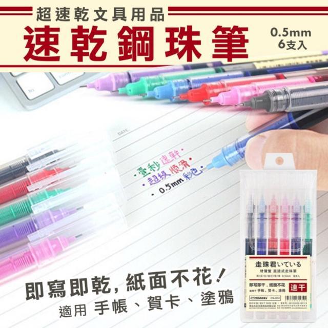 無印自動控墨針管型速乾鋼珠筆(6色盒裝)*2盒入
