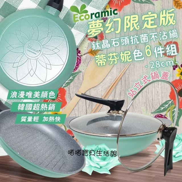韓國 Ecoramic 鈦晶石頭抗菌不沾鍋 夢幻復刻版蒂芬妮色系6件組(含運)