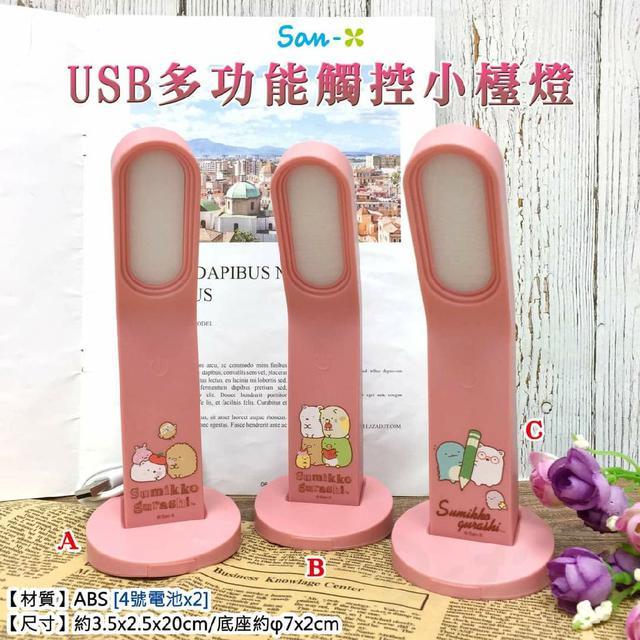 角落生物 USB多功能觸控小台燈