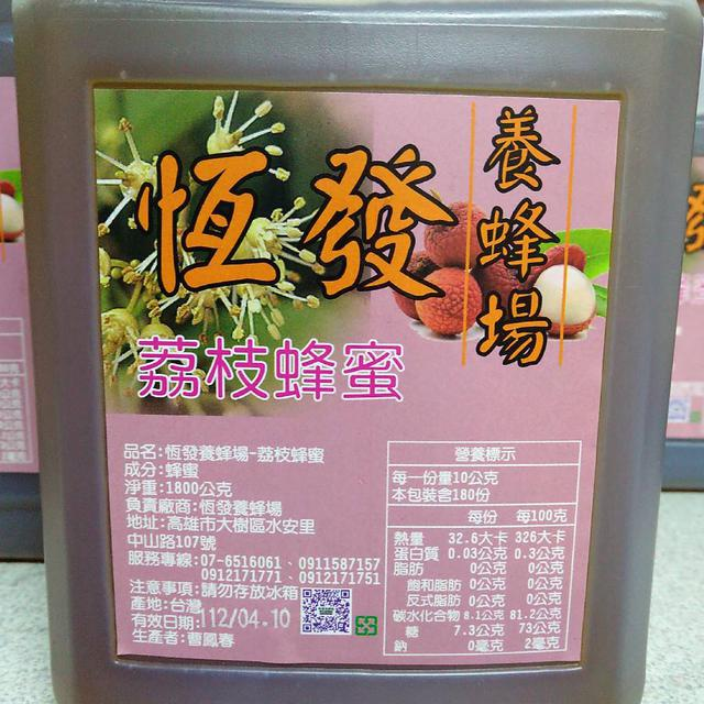 恆發養蜂場自產自銷荔枝蜂蜜