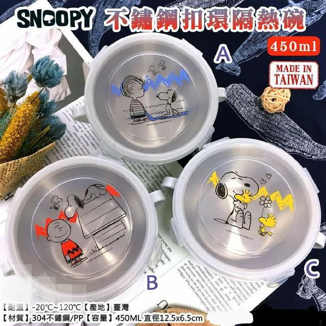 史努比 不鏽鋼扣環隔熱碗450ml