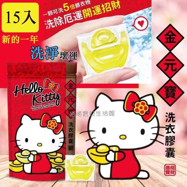 Hello Kitty 金元寶洗衣膠囊15入*3包一組~新的一年洗淨壞運