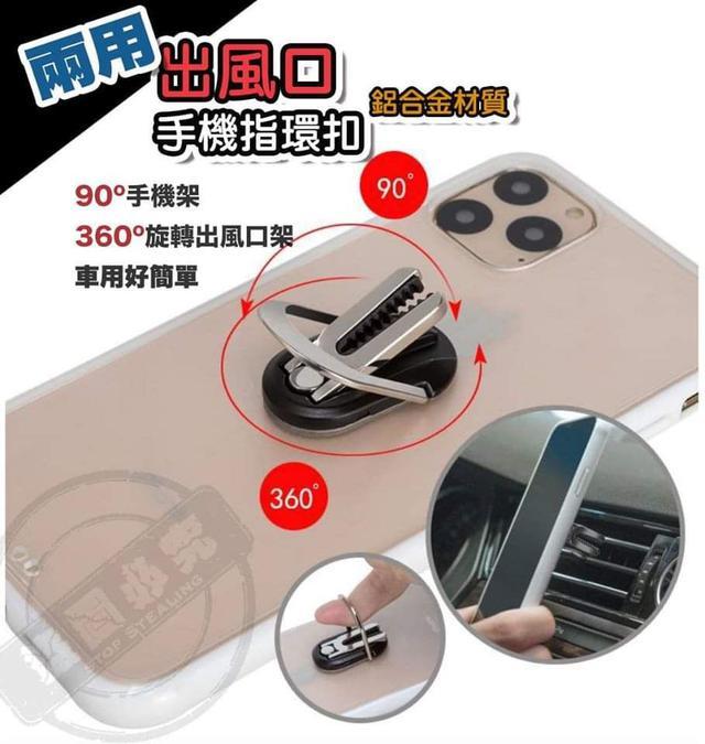 (預購S) 多功能車用出風口手機指環扣