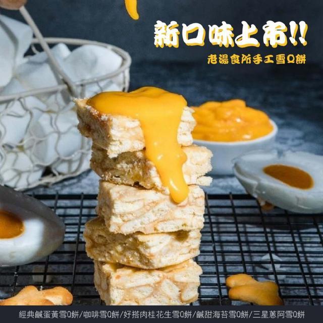 """12月新口味上市""""口感真哇塞""""老湯食所 手工雪Q餅140g~用料實在 超好吃"""