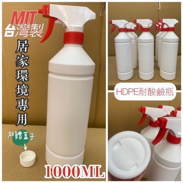 HDPE耐酸鹼 家庭號噴瓶(另贈蓋子)1000ml