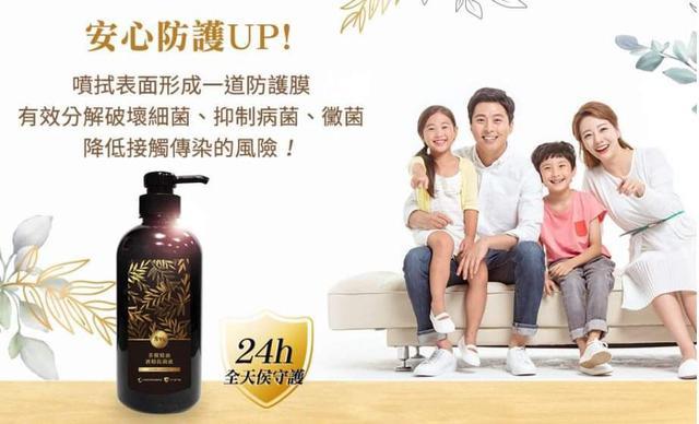 P749茶樹精油酒精75%防護淨化液500ml