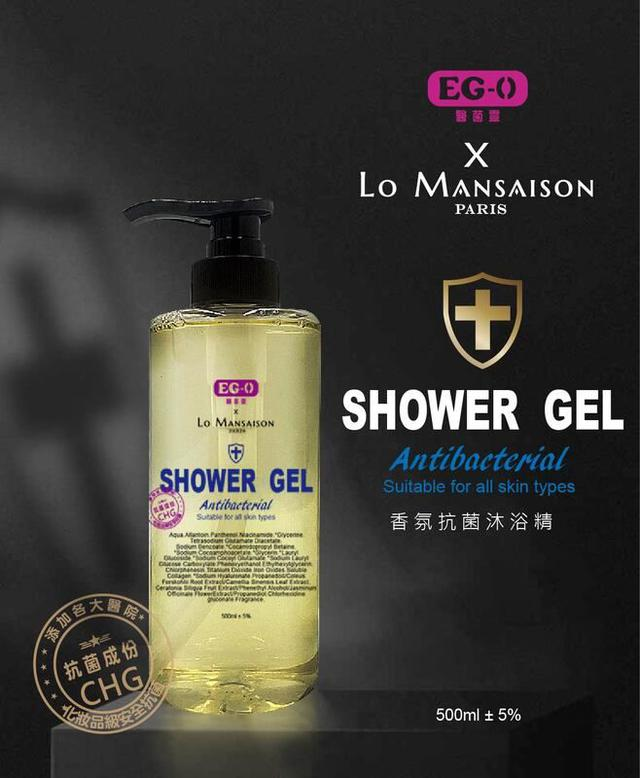 EG-0醫菌靈-抗菌香氛沐浴精