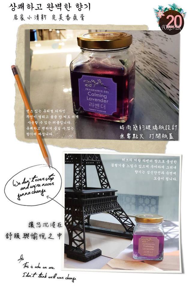 韓國 居家小清新 完美香氛膏 135g